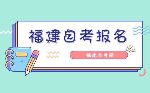 2021年10月福建泉州自考报名时间