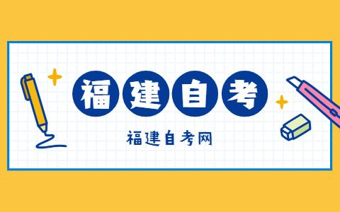 2021年福建省自考课程免考管理实施细则