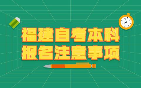 福建自考本科考试报名注意事项
