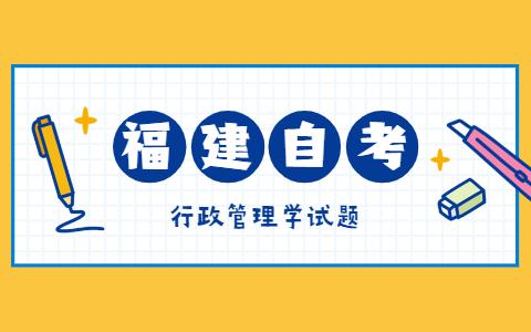 2021年10月福建自考《行政管理学》模拟试题二-4