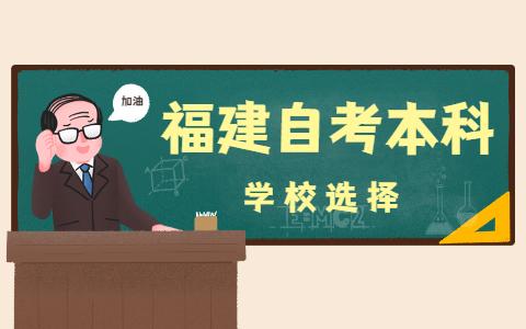 福建自考本科学校要怎么选择?