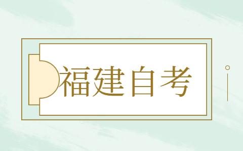 2021年10月福建三明省自考报名时间已确定