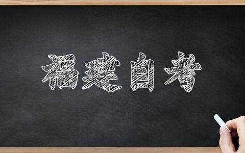 福建三明自考报名网址已经开启!