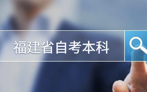 福建省自考本科学历可以考公务员吗?