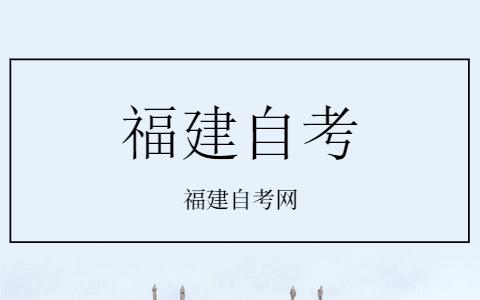 福建省自考开考专业理论课程考试时间安排